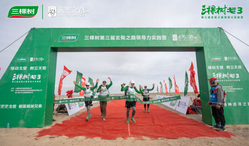 Start for the Ideal, and Greatness Arises at the Beginning: The First Day of Gobi Going Trip!